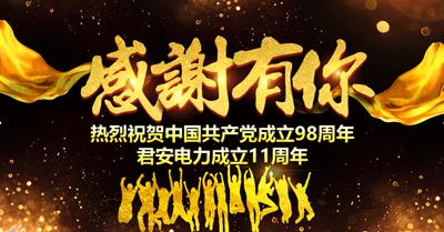 中国梦,党的梦,君安梦,永远跟党走